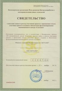 Skolkovo certificate
